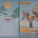 北澤八幡神社 御朱印帳
