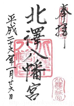 北澤八幡神社 御朱印