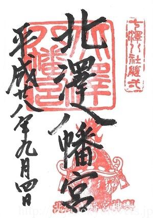 北澤八幡神社(北澤八幡宮) 例大祭限定御朱印