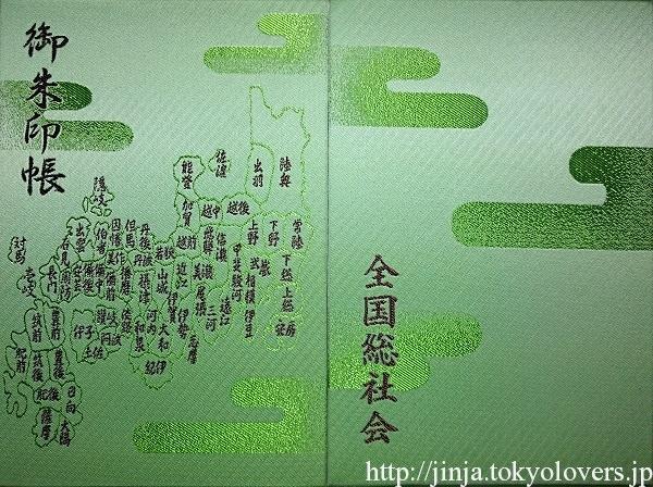 大國魂神社 御朱印帳(全国総社会仕様)