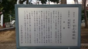 大國魂神社 摂社宮乃咩神社 (2)