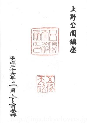 五條天神社 御朱印(小)