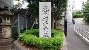 北谷稲荷神社 社号標