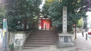 豐榮稲荷神社鳥居と社号標