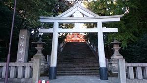赤坂日枝神社 表参道鳥居