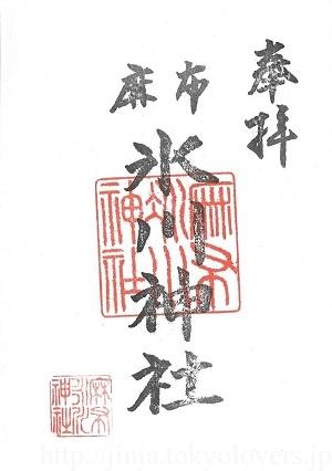麻布氷川神社 御朱印
