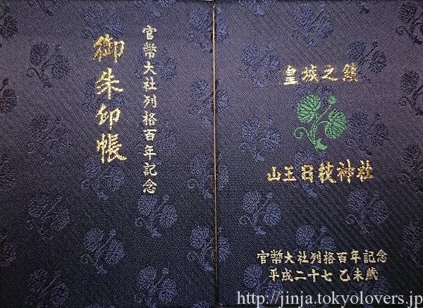 山王日枝神社 官幣大社列格百年記念御朱印帳