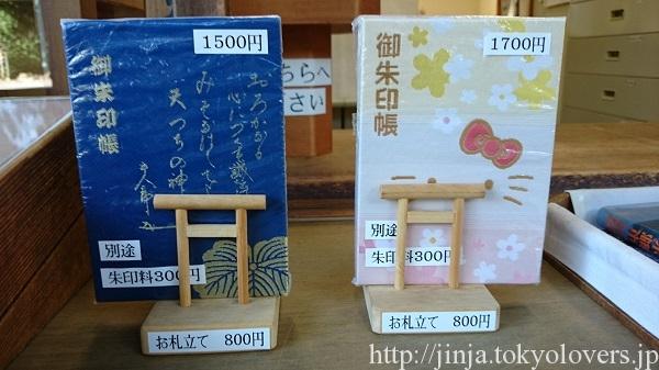 東郷神社 御朱印帳2種類