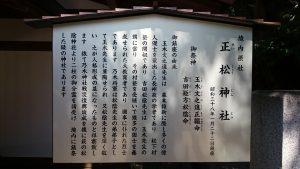 乃木神社 正松神社