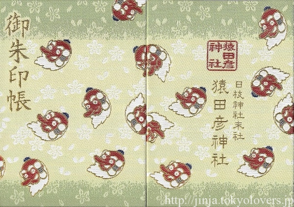 赤坂山王日枝神社末社 猿田彦神社御朱印帳