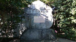 東郷神社 海軍特年兵の碑 (2)