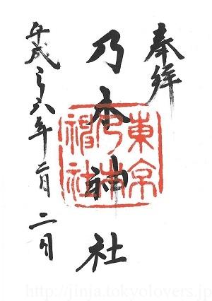 乃木神社 御朱印