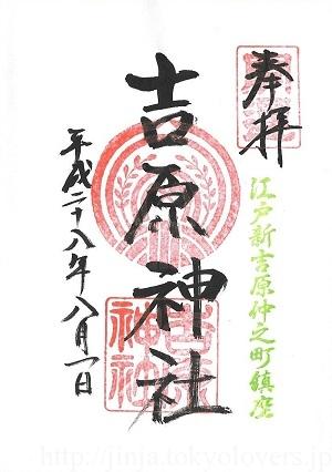 吉原神社 御朱印(平成28年)