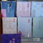 赤坂日枝神社 オリジナル御朱印帳