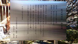 観世稲荷神社 由緒書き