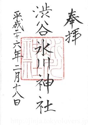 渋谷氷川神社 御朱印