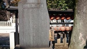 豐榮稲荷神社 由緒碑