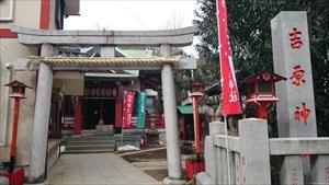 吉原神社 鳥居