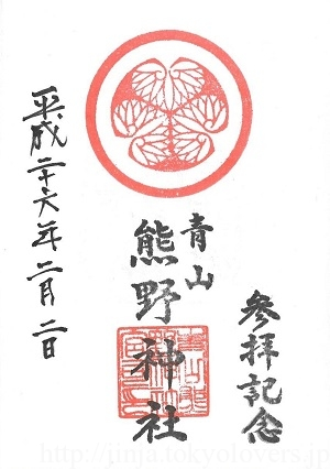 青山熊野神社 御朱印