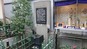 烏森神社 手水所と縁起書