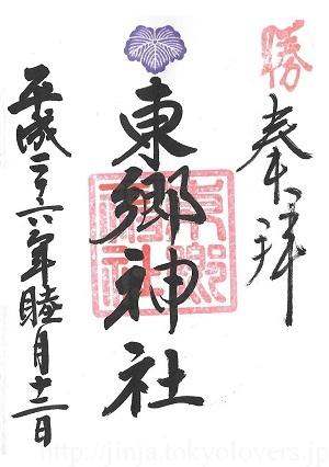 東郷神社 御朱印