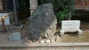 靖國神社(靖国神社) さざれ石