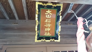 大山稲荷神社 銘板