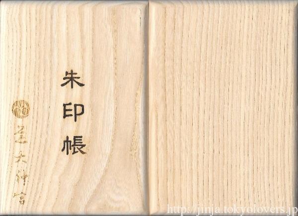 芝大神宮 木製御朱印帳