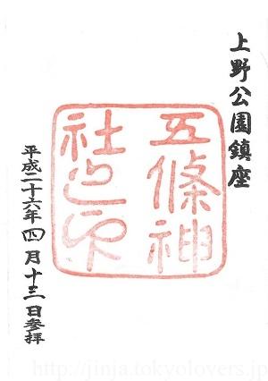 五條天神社 御朱印(大)
