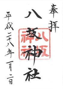 赤坂日枝神社 八坂神社御朱印