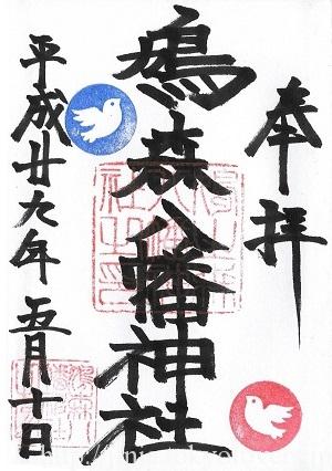 鳩森八幡神社 御朱印(新)