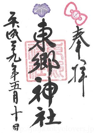 東郷神社 御朱印(キティちゃんリボン)
