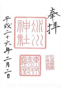 赤坂氷川神社 御朱印