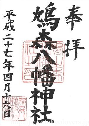 鳩森八幡神社 御朱印(旧)