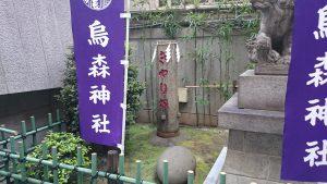 烏森神社 きやり塚と力石