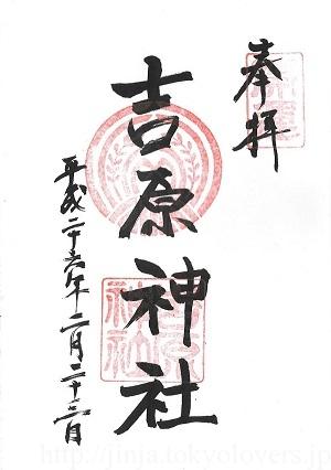 吉原神社 御朱印