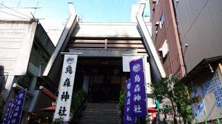 新橋烏森神社
