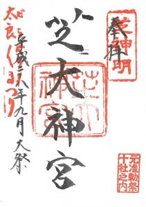 芝大神宮 平成28年例大祭(太良太良まつり)御朱印
