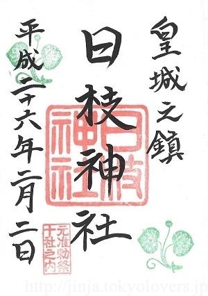 赤坂山王日枝神社 御朱印