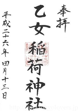 根津神社 乙女稲荷神社 御朱印(旧)