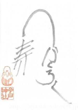 今戸神社 御朱印 半紙