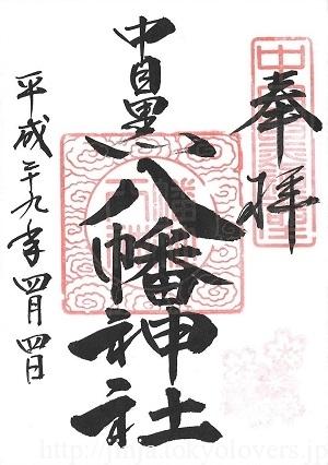 中目黒八幡神社 御朱印(桜判)