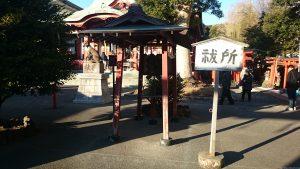 穴守稲荷神社 祓所