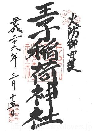 王子稲荷神社 御朱印