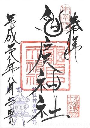 亀戸天神社 神社神輿渡御祭限定御朱印