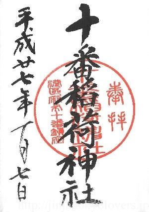 麻布十番稲荷神社 御朱印(新)