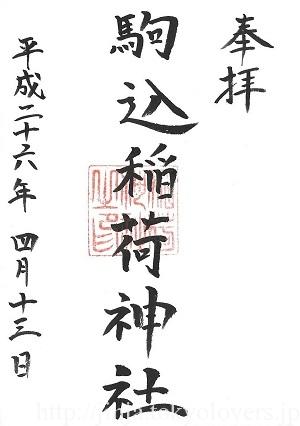根津神社 駒込稲荷神社 御朱印(旧)