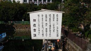 佃島住吉神社 佃堀 (1)