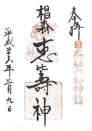 椙森神社 日本橋七福神めぐり 恵比寿神