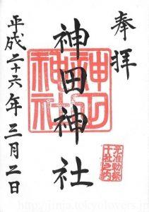 神田神社 御朱印(旧)